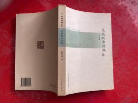 笑我贩书续编(2005年1版1印,书口泛黄.黄斑)
