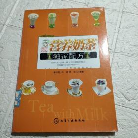 花式营养奶茶独家配方:花工营养奶茶独家配方