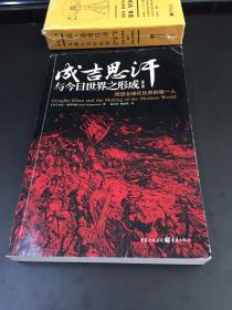成吉思汗与今日世界之形成:缔造全球化世界的第一人(修订版)