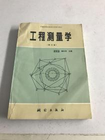 工程测量学(修订版)