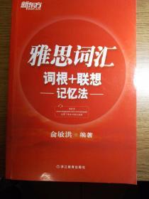 新东方·雅思词汇词根+联想记忆法