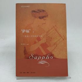 """""""萨福"""":一个欧美文学传统的生成"""