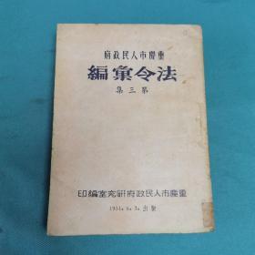 重庆市人民政府法令汇编第三集