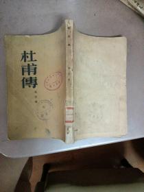 杜甫传(52年初版)