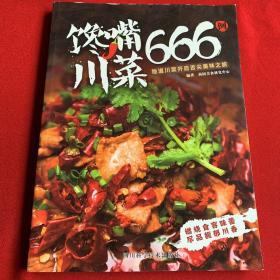馋嘴川菜666例。