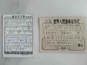 献给毛主席  世界人民高唱东方红  歌片