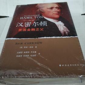汉密尔顿:美国金融之父       精装