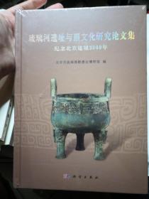 琉璃河遗址与燕文化研究论文集:纪念北京建城3060年