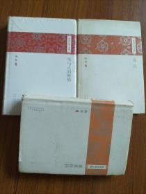 池莉经典文集:来来往往,水与火的缠绵,所以全三册