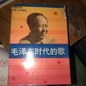 毛泽东时代的歌