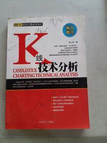 K线技术分析