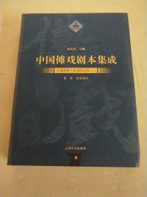 中国傩戏剧本集成:江淮神书.金湖香火戏(二)
