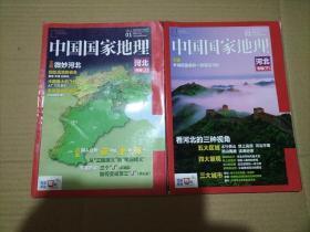 中国国家地理  2015年第1、2期(河北专揖上下)