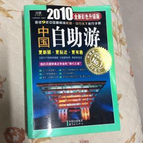 2011中国自助游全新彩色升级版