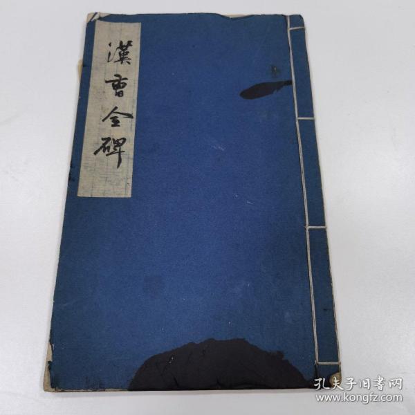 汉曹全碑 只有1000册 1994年 货号1065
