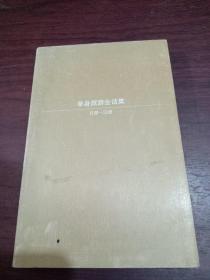 日语原版 单身旅游会话集 日语-汉语