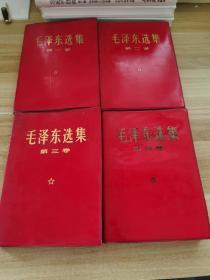 毛泽东选集 四卷全(1968年8月江苏第12次印刷)