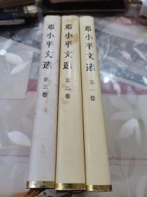 邓小平文选(第一、二、三卷)