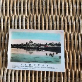 老照片 北京紫竹院公园 手工上色