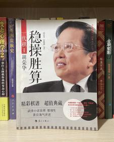 稳操胜算:一代棋王胡荣华
