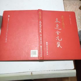 岭南藏珍宋辽金元瓷(大16开精装本)