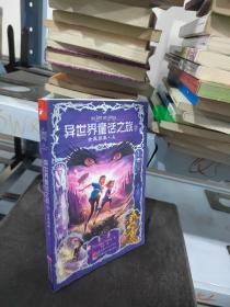 《异世界童话之旅2:女巫归来 上》