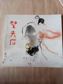 长江三峡民间传说画丛(望夫石)