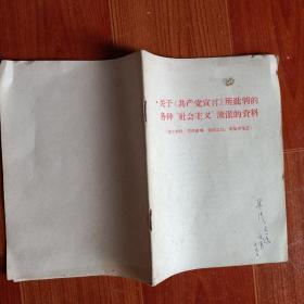 """关于(共产党宣言)所批判的各种""""社会主义""""流派的资料"""