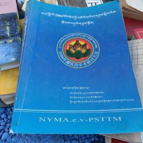 2006年藏医药学术研讨大会藏文