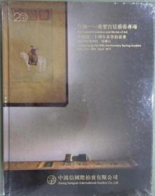 中鸿信二十年皇极重要宫廷艺术专场