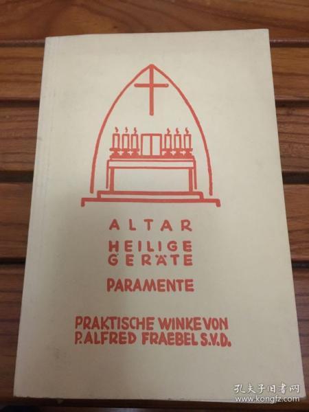 青岛圣弥爱尔天主教堂设计者阿尔弗雷德·费柏修士著《祭坛圣器》1939年出版