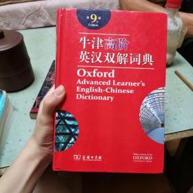 牛津高阶英汉双解词典(第九版)有碟
