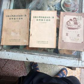 早期算术文献三册:高级小学课本算术第三册试用本,1955.1954年江苏教学参考书
