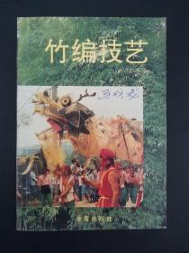 竹编技艺 1994年一版一印