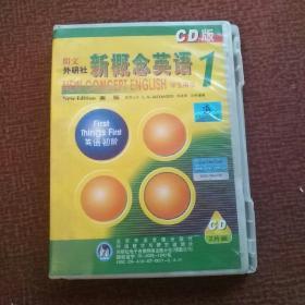 新概念英语1CD 1张未使用过