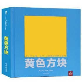 纸上艺术馆:大卫·卡特极致创意立体书-黄色方块❤ 大卫·卡特(David A. Carter)/美,乐乐趣出品 未来出版社9787541761218✔正版全新图书籍Book❤