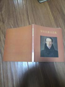 安徒生童话选集  宝隆洋行1979  附书签 扉页送给马正荣  张沱 21号柜