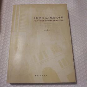 中医的现代化与现代化的中医【作者签赠钤印本。封面磕碰伤。封底局部和书脊的黄色被消毒纸巾擦掉了一些。书口有脏。多页有笔记划线。仔细看图】
