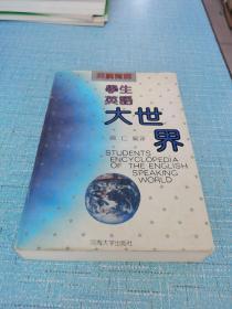 学生英语大世界:英汉对照