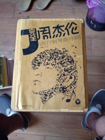 完全周杰伦:流行钢琴曲特辑  最新增订版