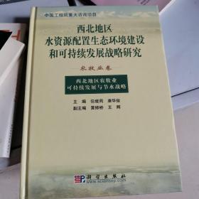西北地区水资源配置生态环境建设和可持续发展战略研究(农牧业卷)(精)
