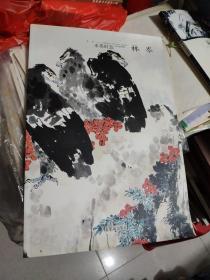 新世纪水墨时态——林岑(8开)林岑签名赠送书
