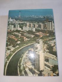 北京市海淀区地名志  精装  一版一印