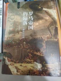 罗马帝国的陨落: 一部新的历史