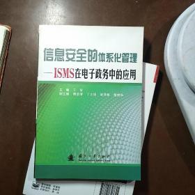 信息安全的体系化管理ISMS在电子政务中的应用