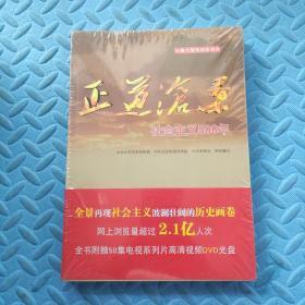 正道沧桑-社会主义500年-(含DVD光盘)