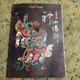 【神仙传】中国国家地理 神仙传专辑 中华遗产增刊