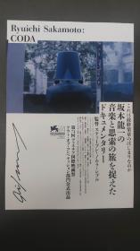 坂本龙一海报签名