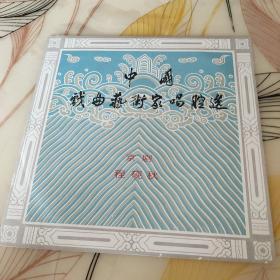 黑胶唱片中国戏曲艺术家唱腔选程砚秋