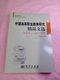 中国高等职业教育研究精品文选20082009年